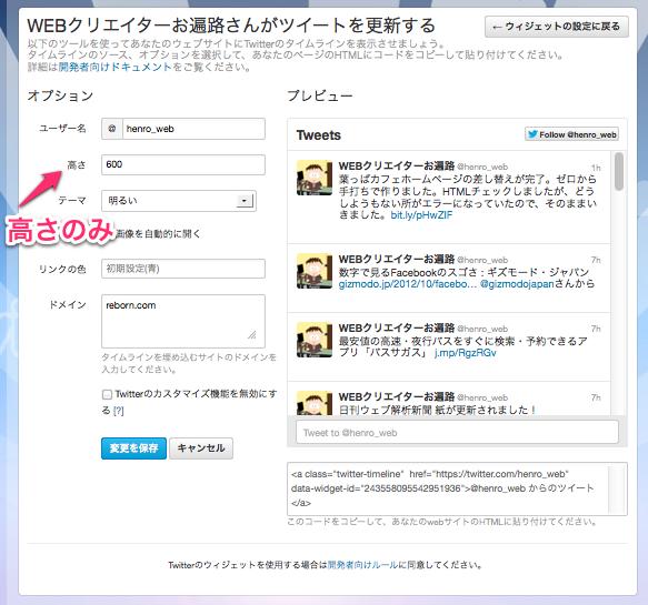 Twitterウジェットの横幅指定