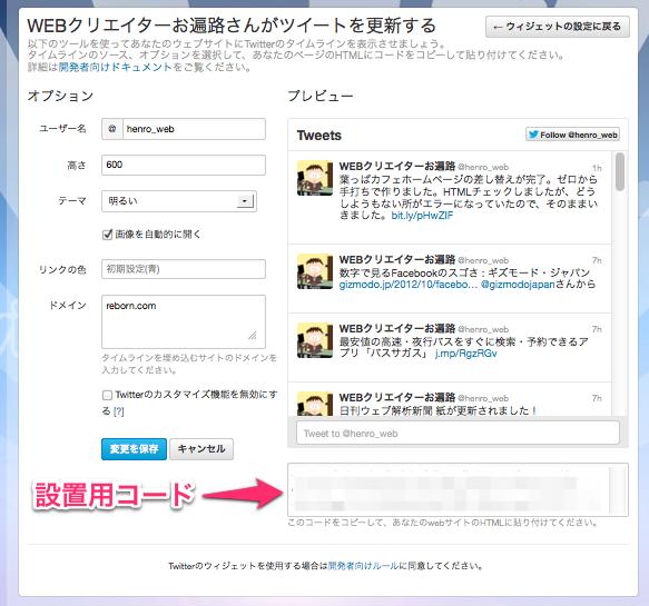 Twitterウジェット設置用コード