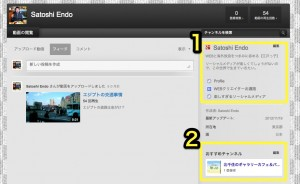 youtubeチャンネルのカスタマイズ箇所