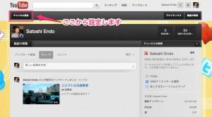 Youtubeマイチャンネルのカスタマイズ4