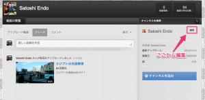 Youtubeチャンネルのカスタマイズ①