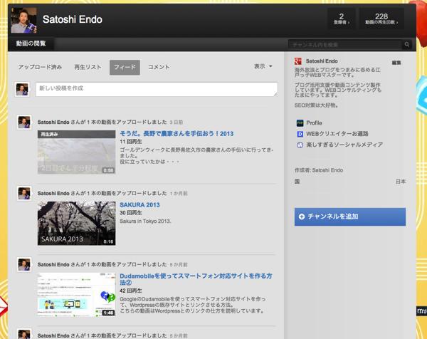 YouTubeチャンネル旧デザイン