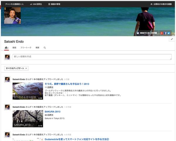 YouTubeチャンネル新デザイン
