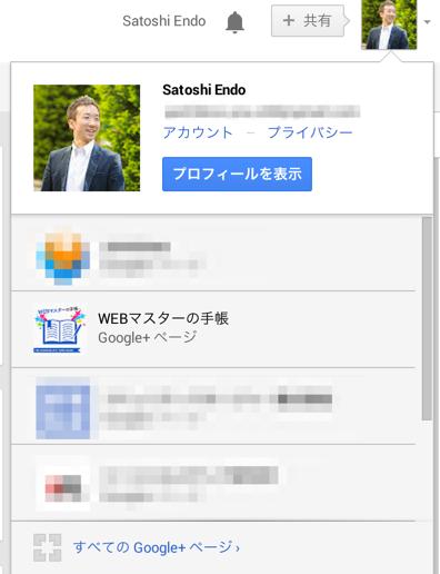 Google+ページのアカウント管理