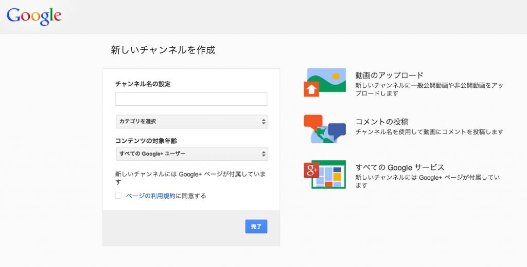 Google+ページとの関連づけができるようになって、Youtubeチャンネルを簡単に増やせるようになった!