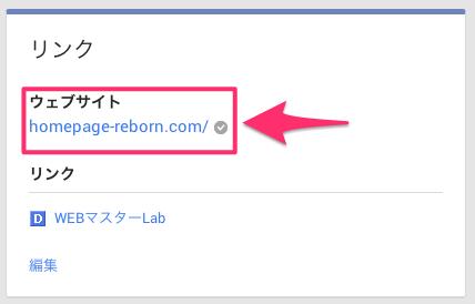 Google+ページでウェブサイトに関連づける