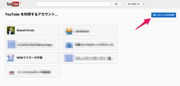 Google+ページを使ってYoutubeチャンネルを作成する