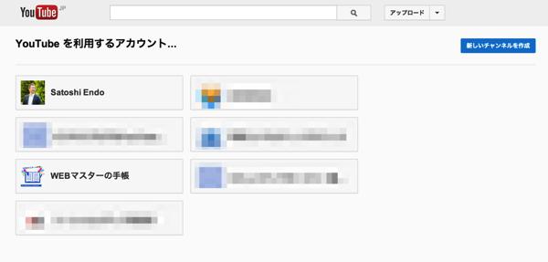 Google+ページでYoutubeチャンネルをつくる