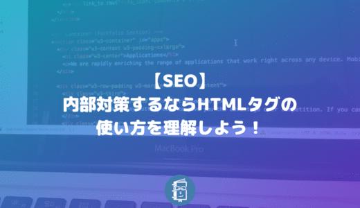 【SEO】内部対策するならHTMLタグの使い方を理解して、適切に使うべし!