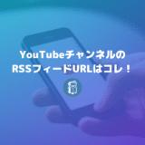 YouTubeチャンネルのRSSフィードURLの取得方法