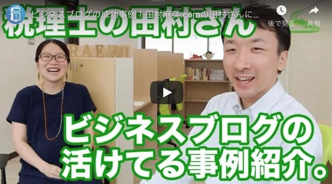ビジネスブログで成果を挙げている「税理士の田村さん」にブログ運営について聞いてきたよ