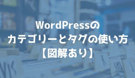 これで解決!WordPressのカテゴリーとタグの使い方【図解あり】