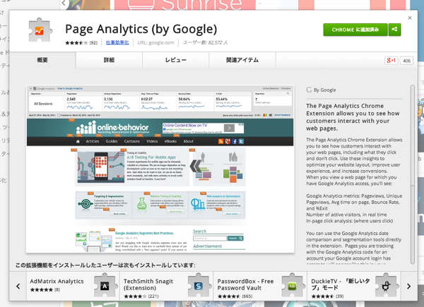 Page Analytics(by Google)