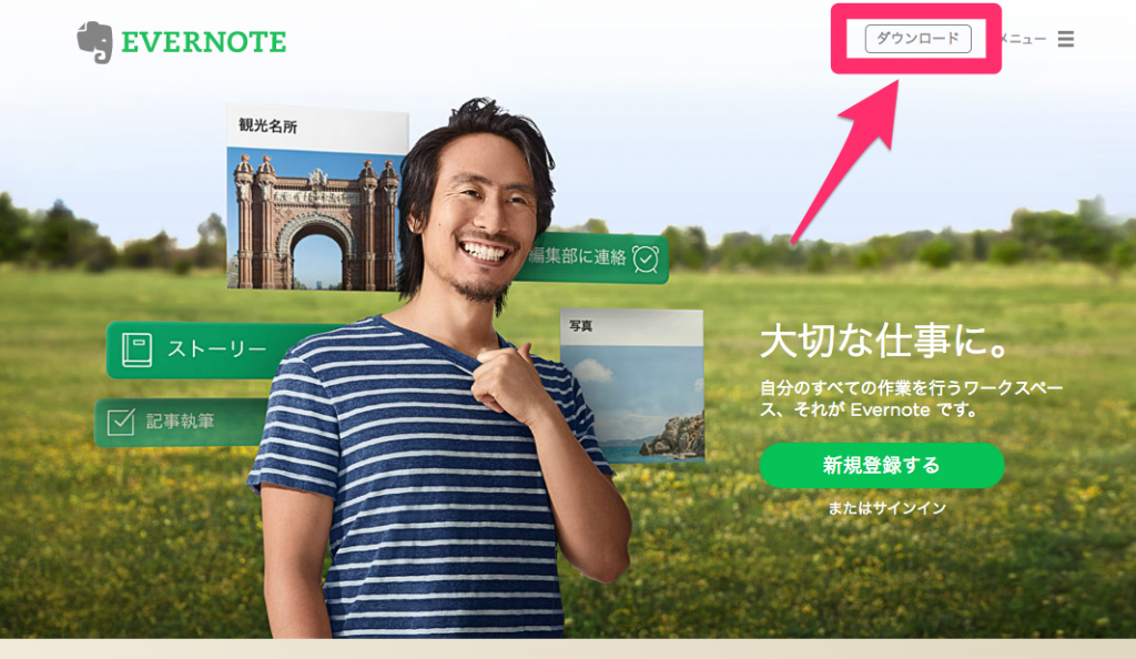 evernoteを再インストール