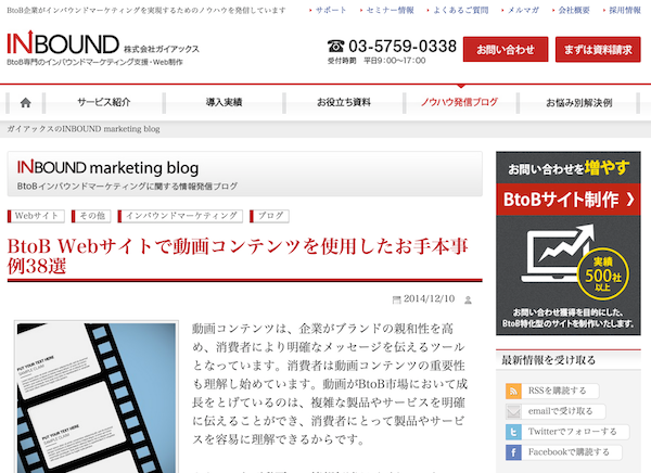 ガイアックスのINBOUND marketing blog