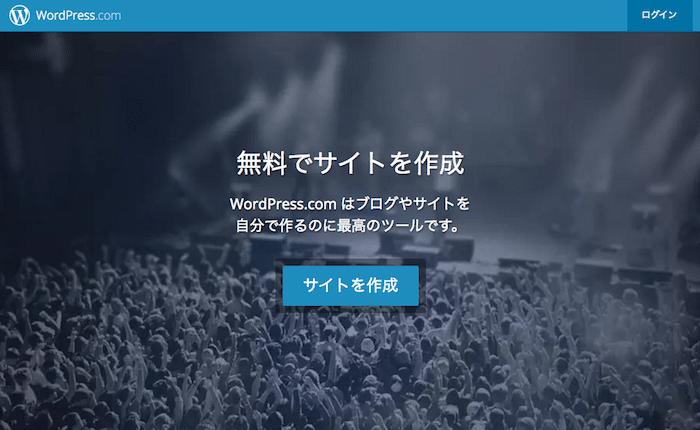 wordpressを使ったブログサービス「wordpress.com」