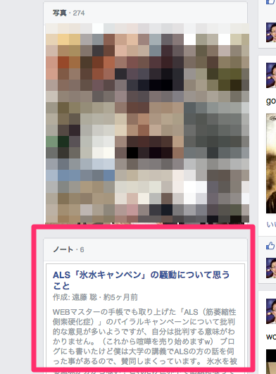 Facebookのノート