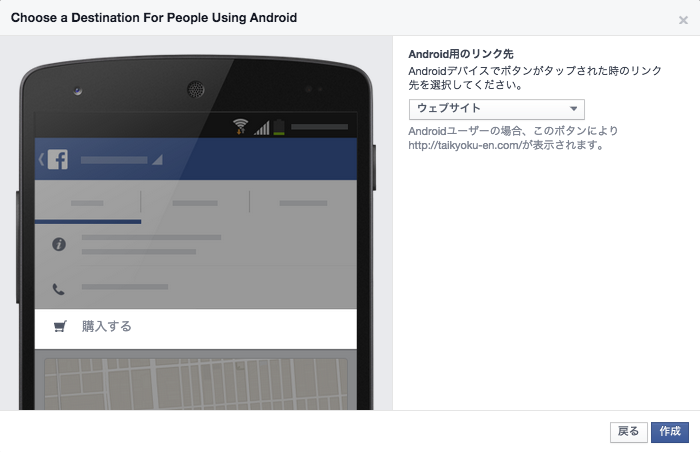 FacebookページのCall to Actionボタン設定方法|Android