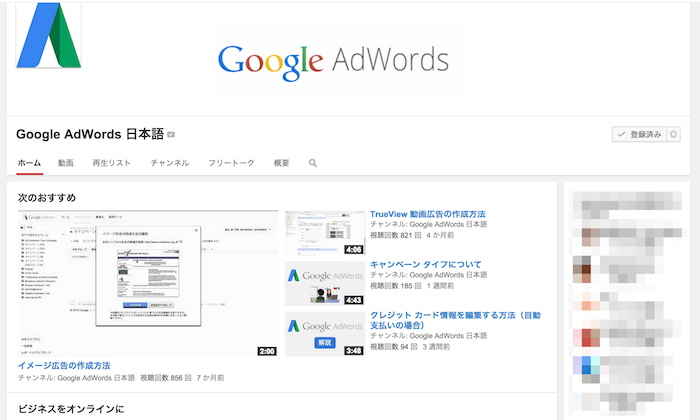 GoogleAdwordsのYoutubeチャンネル