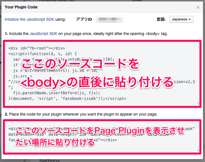 Page Pluginのソースコード