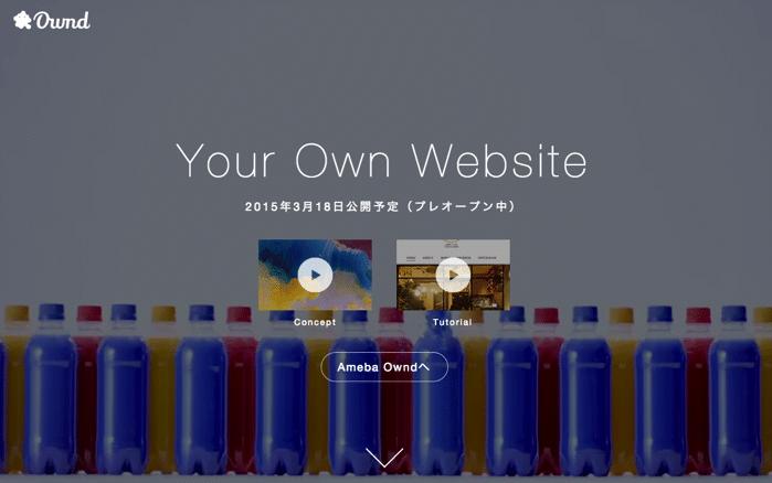 アメブロが超進化!誰でも簡単にWEBサイトが作れるAmeba Owndが公開された!