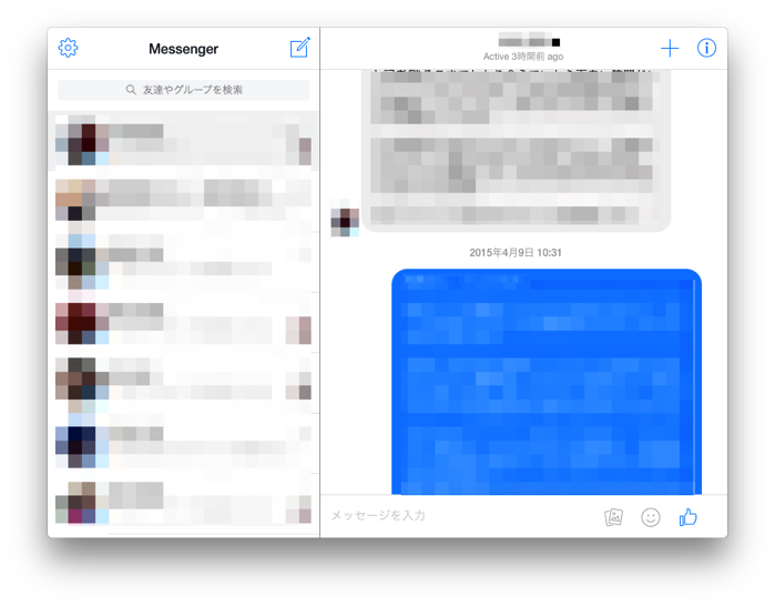 Messenger for Macの画面