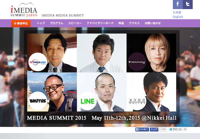 iMEDIA SUMMIT JAPAN2015