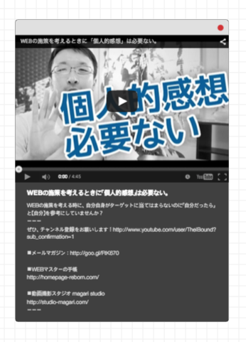 BeeCanvasにYouTubeを貼り付ける