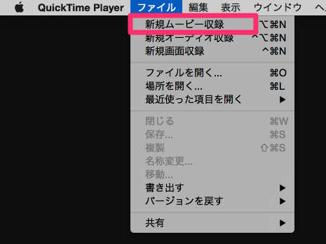 QuickTime PlayerでiPhoneの画面を録画する