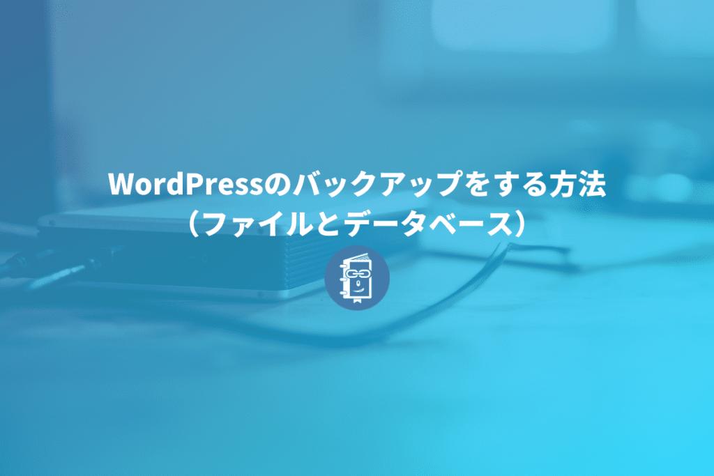 WordPressのバックアップをする方法(ファイルとデータベース)