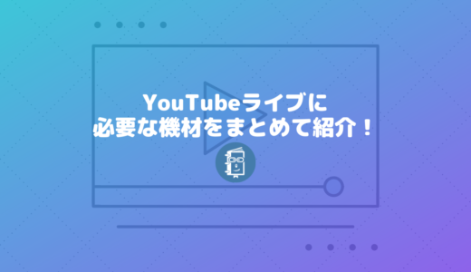 YouTubeライブの配信に必要な機材(マイク、エンコードソフト、ミキサー)をまとめて紹介