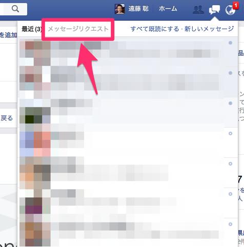 リクエスト Facebook メッセージ