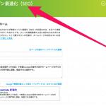 Jimdoで作ったホームページが検索しても見つからない時に確認すべきこと。