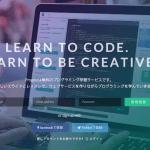 HTML&CSSをWEBで勉強できる学習サービス「Progate」を使ってみら、凄く良くて惚れた。