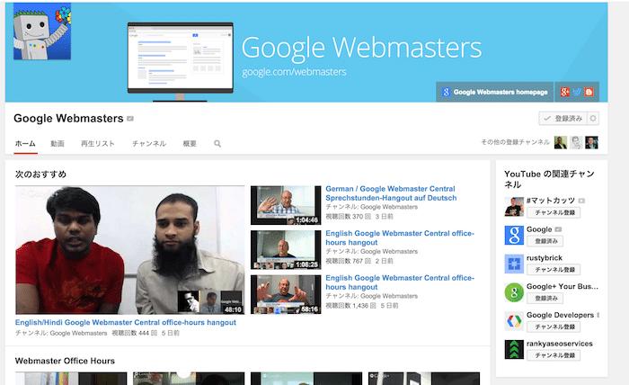WEB担当者がフォローしておくべきGoogle関連のYouTubeチャンネルまとめ