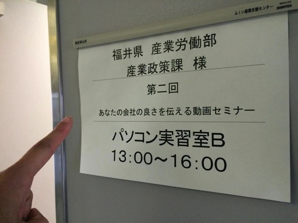福井県にて「あなたの会社の良さを伝える動画セミナー」の講師をさせて頂きました。