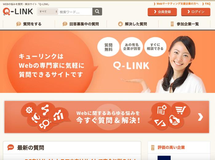 WEBの悩みや質問を有名企業の専門家が回答してくれる「Q−LINK」が有益すぎて凄い!