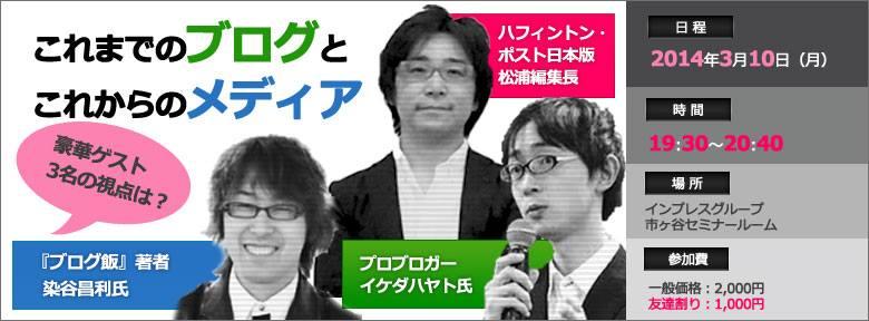 ブログ飯染谷氏・イケダハヤト氏対談を聞きながらメモったこと。