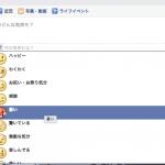 猛暑日に対応?Facebook投稿の「気分」に「暑い。」が追加されてた!