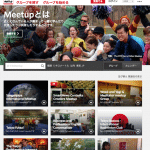 世界最大級の地域交流プラットフォーム「Meetup」が日本語対応!近所の仲間を作ろう!