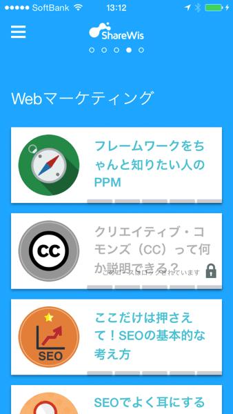 隙間時間にスマホで学べる社会人向け学習アプリ「ShareWis」がリニューアル!