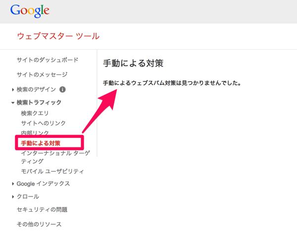 Google検索は手動で人がスパム判定してる事を忘れないで。