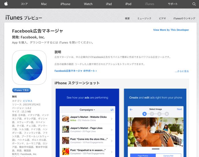 iPhoneでFacebook広告の管理ができる「Facebook広告マネージャ」アプリを使ってみたよ。