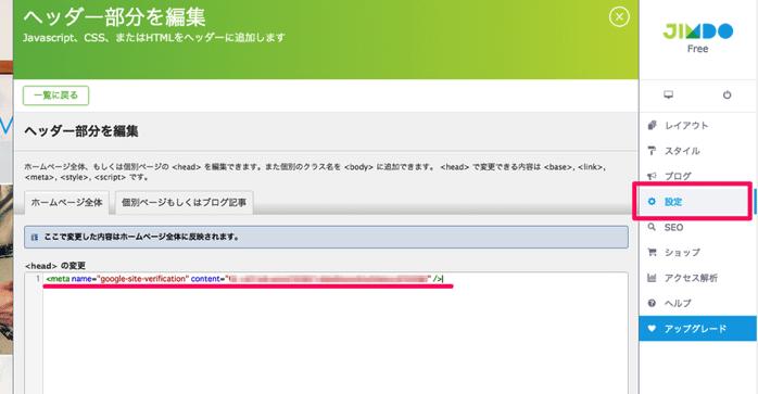 実は簡単!Jimdoでウェブマスターツールを設定する方法