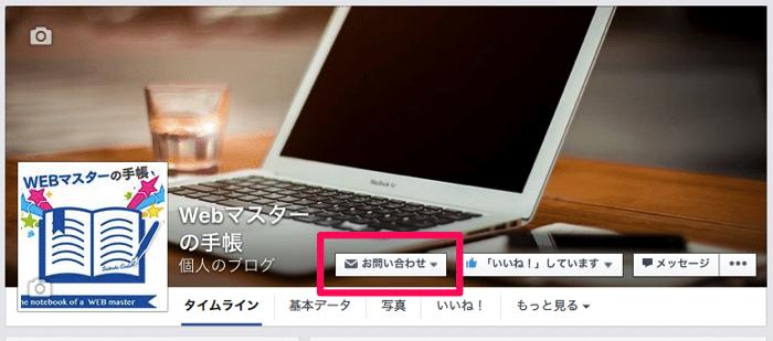 FacebookページにCall to Actionボタンが設置できるようになって誘導しやすくなった?