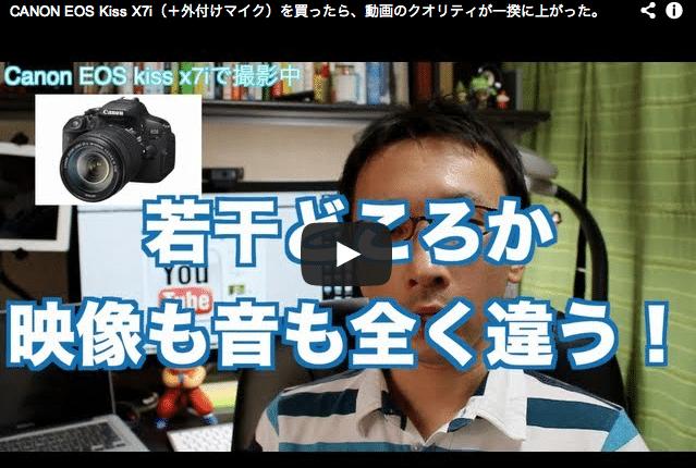 CANON EOS Kiss X7iとNikonD5000で動画の撮り比べをしてみました。