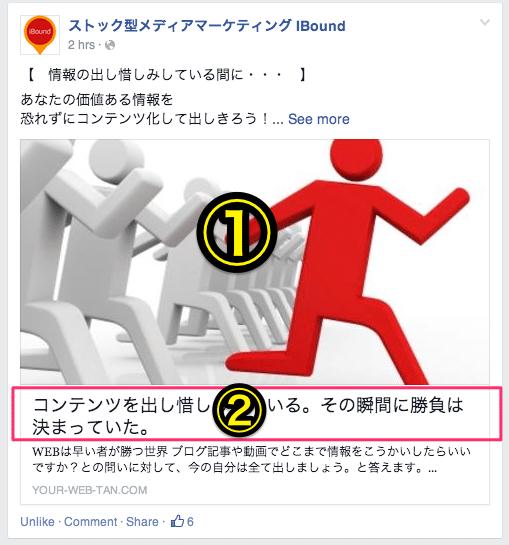2014年3月。Facebookのデザインが変わって際立つ「写真」の重要性