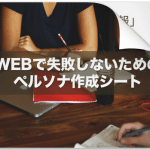 WEBマーケティングで使えるペルソナ作成のテンプレート配布を始めました。