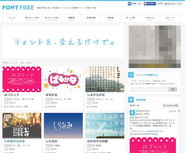 無料で使える日本語フォント探しなら「FONT FREE」がお勧め。