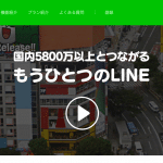 WEB担当者必見!無料で企業のLINEアカウントが作れる!LINE@の月額無料提供がスタート!